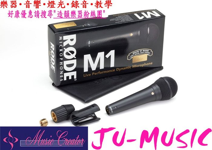 造韻樂器音響- JU-MUSIC - 全新 公司貨 RODE M1 動圈式 麥克風 現場 演唱 人聲 另有 Shure