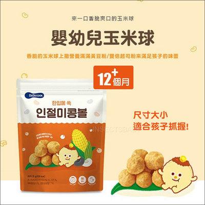 韓國BeBecook➤智慧媽媽 寶膳 嬰幼兒玉米球 25g(黃豆粉原味)A193✿蟲寶寶✿
