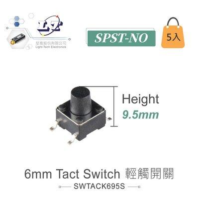 『堃邑』含稅價 6mm Tact  Switch 4Pin 輕觸開關 常開型 6x6x9.5mm SMD 12V/50mA 5入
