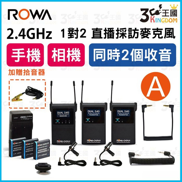【3C王國】ROWA 樂華 RW-2401S 2.4G  一對二 音樂無線麥克風 【A餐】 採訪收音麥克風 拾音器