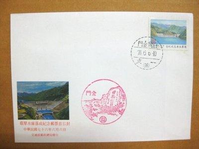 【七十年代早期老封】---翡翠水庫郵票---少見金門戳--76年.06.06--紀219