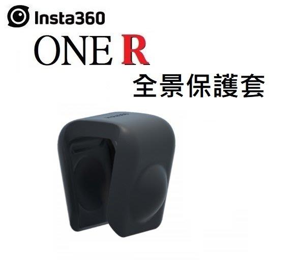 (名揚數位) Insta360 ONE R 全景保護套 原廠公司貨 防塵防刮 全方位保護鏡頭 適用ONE R 全景鏡頭