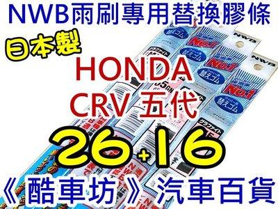 26+16《酷車坊》日本製 原廠正廠型 NWB 軟骨雨刷專用替換膠條 HONDA CRV 5 五代 另空氣濾芯 冷氣濾網