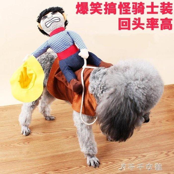 狗狗騎士裝搞笑衣服秋裝抖音同款法斗泰迪夏裝薄款小狗寵物搞怪裝