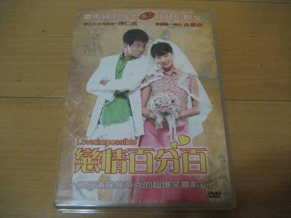韓影~戀情百分百~DVD 趙仁成 霜花店 金喜良 主演