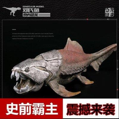 模型玩具 兒童仿真古獸史前動物恐龍世界海洋海底 胴殼魚 鄧氏魚龍模型海淘吧/海淘吧/最低價DFS0564