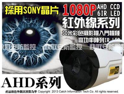 高雄 監視器 SONY 一體成高畫質 1080P 2百萬畫素 低照度 紅外線攝影機 防水型鏡頭 外觀內藏線設計