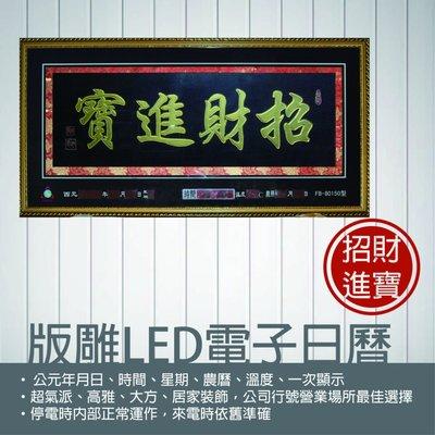 鋒寶 電子鐘 FB-80150型 版雕 招財進寶(時鐘/掛鐘/鬧鐘/萬年曆/行事曆)