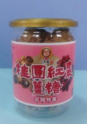 ♛妮塔小舖♛現貨供應 南投頂發 薑先生 桂圓紅棗薑糖 300g/罐裝
