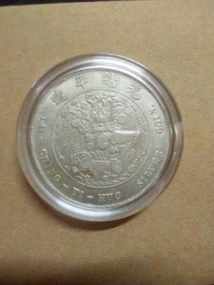 龍銀 光緒元寶造幣總廠 庫平七錢二分
