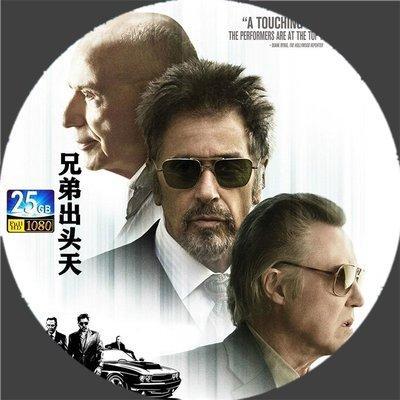 ☆炫彩影視☆藍光電影碟片 兄弟出頭天/王牌雙賊 Stand Up Guys (2012)