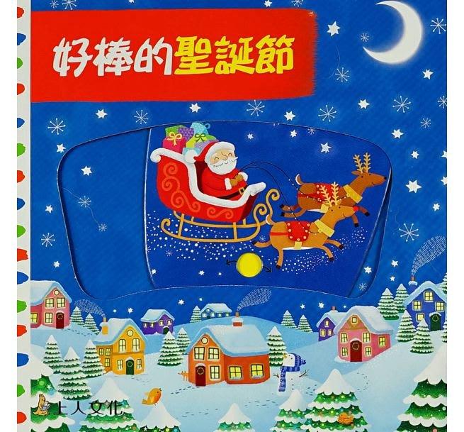 【大衛】好棒的聖誕節