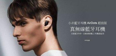 小米藍牙耳機AirDots超值版 真無線藍牙耳機 支援藍牙5.0【台灣現貨/全新官方正品】保固一年