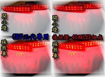 新店【阿勇的店】本田(HONDA) CRV三代 07~09 LED 後保桿燈 開小燈 踩煞車燈更亮 crv 後保燈