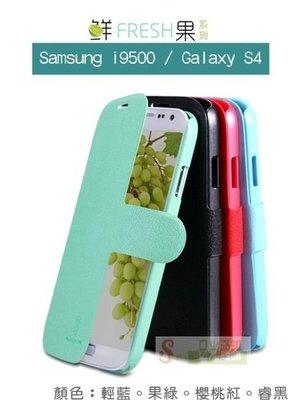 日光通訊@NILLKIN原廠 Samsung i9500 Galaxy S4 鮮果多彩硬殼側翻保護套 磁扣側掀皮套~送草莓支架