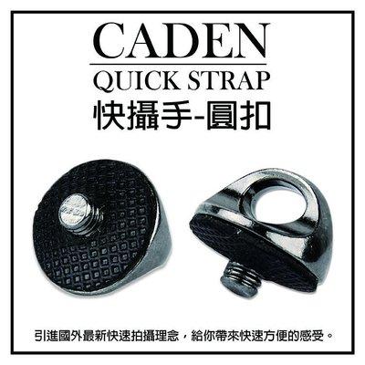 幸運草@CADEN QUICK STRAP 快攝手二代 一代 標準通用型圓扣 相機底座 標準1/4螺絲扣環 背帶圓扣專用