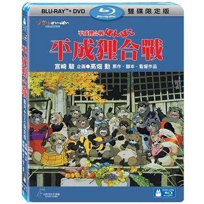 合友唱片 平成狸合戰 藍光雙碟版 宮崎駿監督作品 吉卜力工作室 BD+DVD