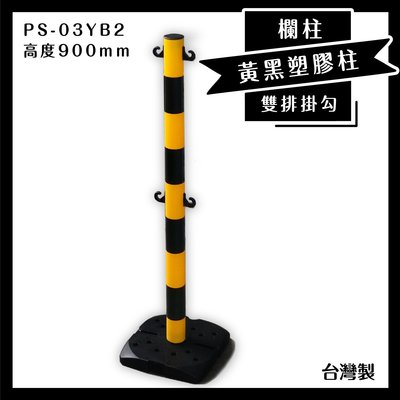 解決活動秩序問題 塑膠欄柱 PS-03YB2 黑黃 雙排掛勾 高度900mm 停車場 圍欄 大樓 人行道 展覽