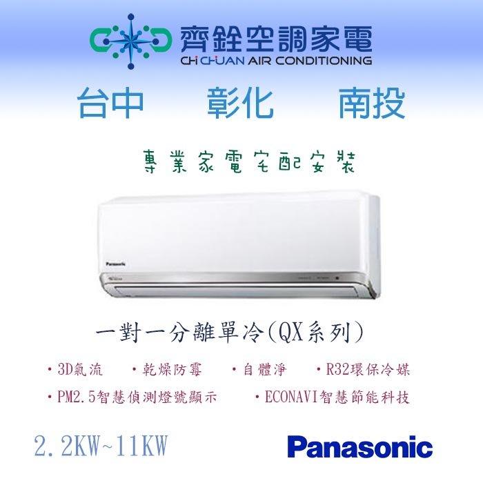 齊銓家電空調☆買冷氣送好禮☆國際QX系列單冷分離式❀CS-QX22FA2_CU-QX22FCA2❀基本安裝運送