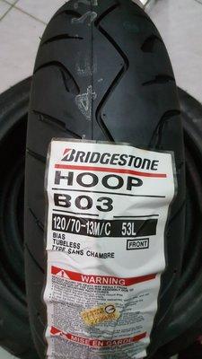 【車輪屋】普利司通 日本製 HOOP H03 B03 120/70-13 $2300 台中可安裝 可宅配 貨到付款