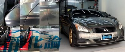 Infiniti G37 可用 (全車風切套組) 隔音條 全車隔音套組 汽車隔音條 靜化論 公司貨