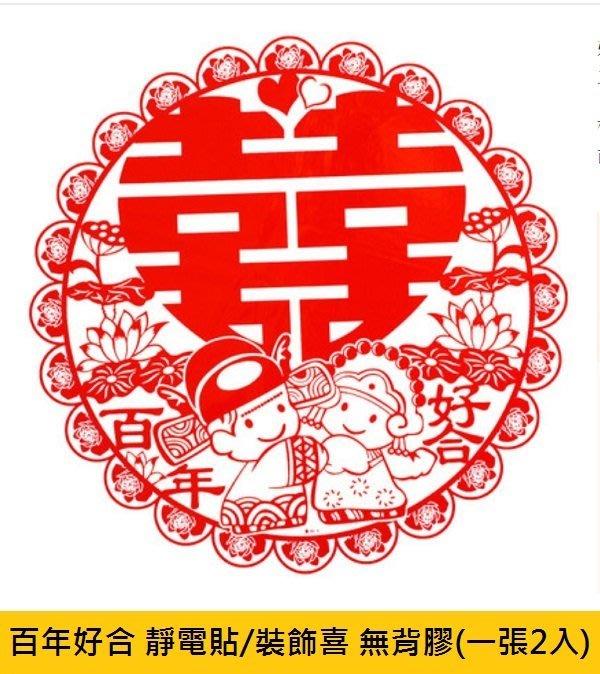 ☆創意特色專賣店☆百年好合-1  靜電貼/裝飾喜 無背膠(一張2入)