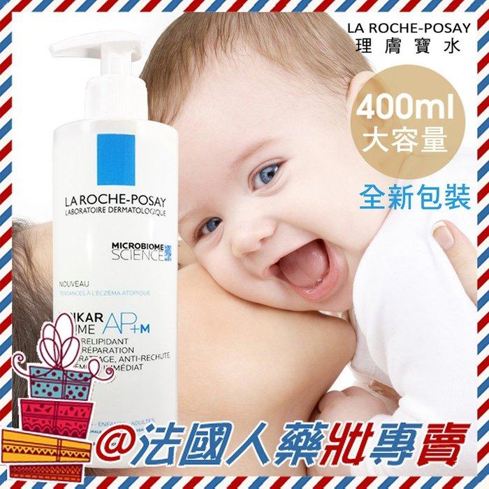 @法國人 最新款 理膚寶水理必佳異位修護滋養霜AP+M  400ml