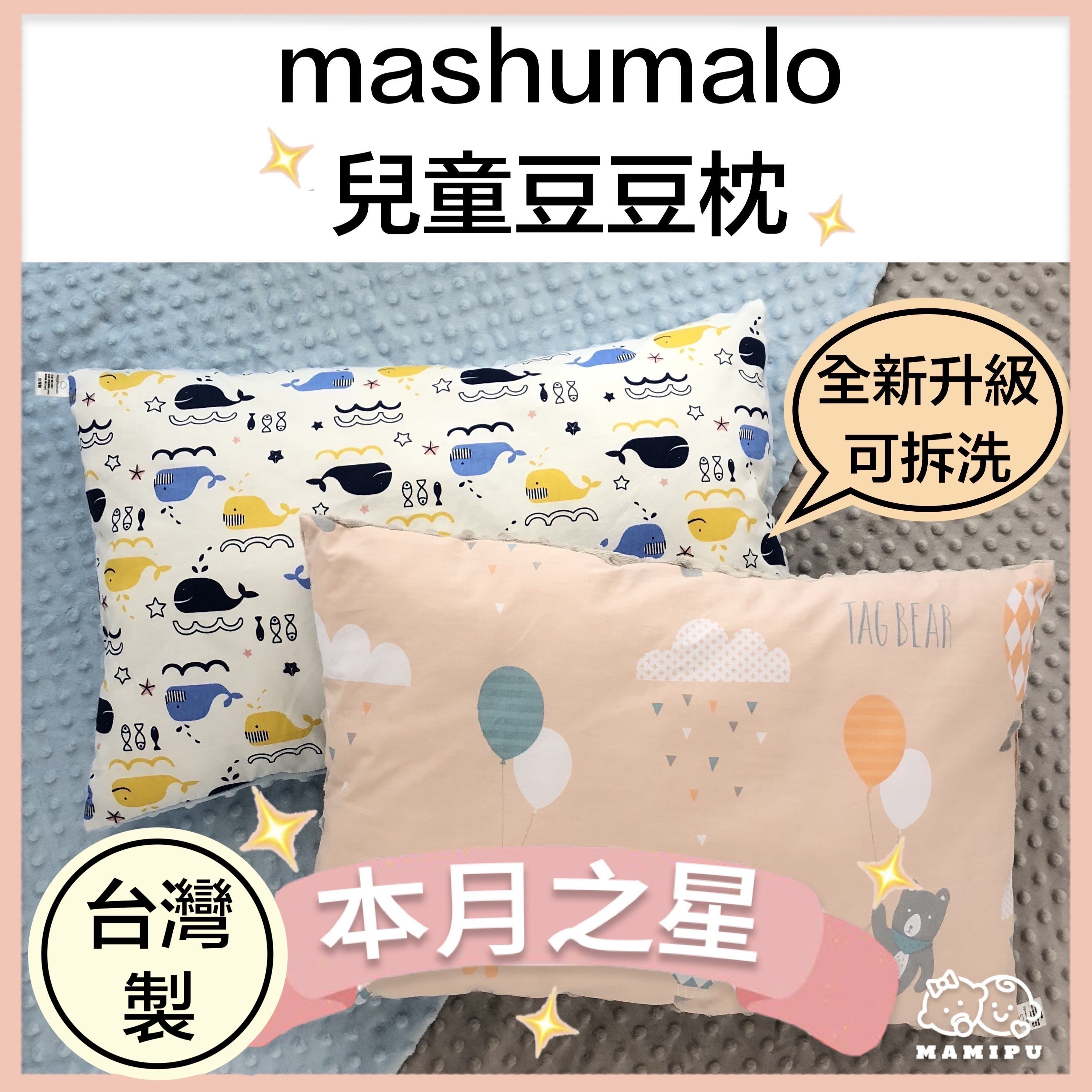 現貨*台灣製兒童豆豆枕 mashumalo兒童枕頭 嬰兒枕頭 豆豆枕 兒童枕 豆豆毯 嬰兒床