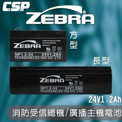 ☆電霸科技☆ ZEBRA NP1.2-24 24V1.2Ah 廣播主機 電池 消防受信總機 火警受信總機 消防設備 電瓶