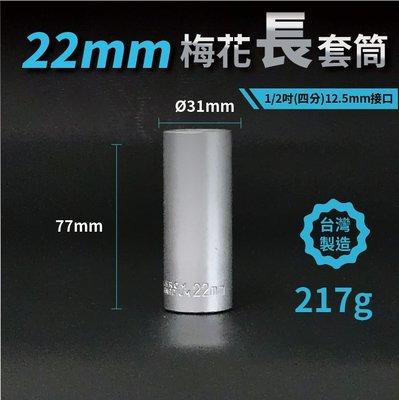 可超取~22mm梅花長套筒/1/2吋(12.5mm)接口/四分/鉻釩鋼/五金/扳手/工具/汽修/維修/汽機車維修