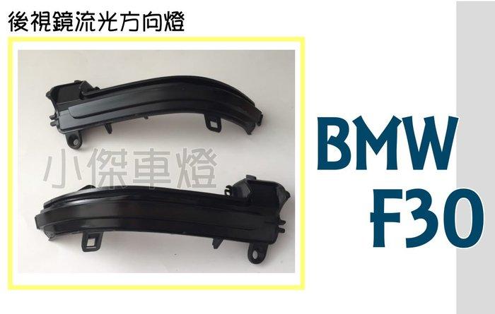 小傑車燈精品--全新 BMW F30 專用 後視鏡 流水 跑馬 序列式 方向燈