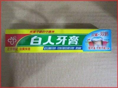 (順a雜貨店)白人牙膏/中號/65g