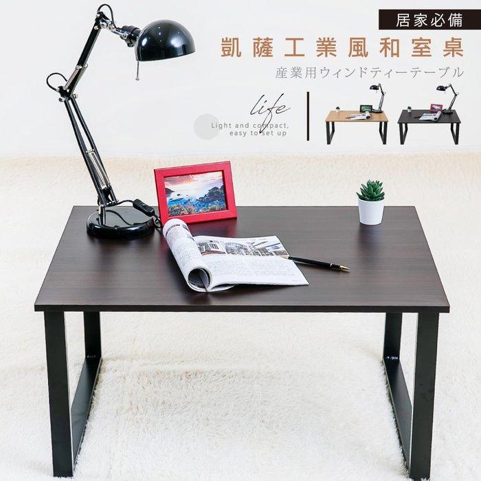 [免運] 凱薩工業風和室桌 台灣製 歐德萊【TA-08】和室桌 茶几桌 小邊几 邊桌 電腦桌 筆電桌 客廳桌 茶几 桌子