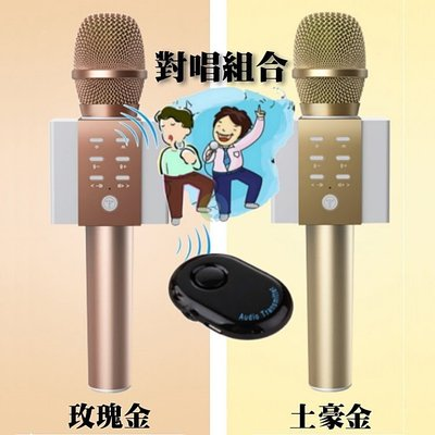 【對唱組合套裝】途訊008藍芽無線麥克風K歌神器 一鍵消音AUX OUT音訊輸出功能媲美 魔音大師Q9途訊K68 Q7
