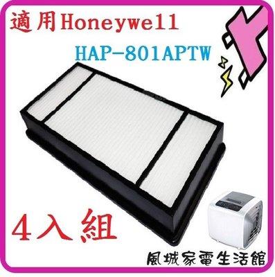 附發票~適用HONEYWELL 空氣清淨機 HAP-801APTW(4入組)規格同HRF-HX2-AP-風城家電