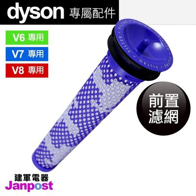 [建軍電器]Dyson Filter 原廠前置濾網  附發票 濾網 V8 V7 V6 SV09 DC62  DC74