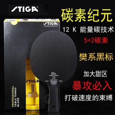 碳素紀元斯蒂卡乒乓球拍底板能量纖維樊振東大甜區弧圈快攻強攻型-折乒乓球拍