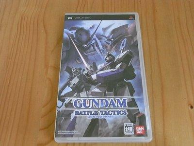 【小蕙館】PSP~ GUNDAM Battle Tactics 鋼彈戰役 (純日版)