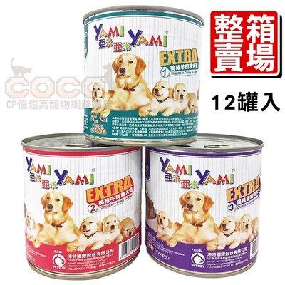 COCO《整箱賣場》亞米YAMI美味特大餐700g*12罐(三種口味)義大利原裝、超大狗罐頭~美味多汁肉塊大犬罐