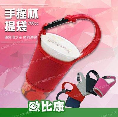 【附發票】紅色 手搖飲料提袋 環保飲料提袋 可重複使用 700cc【歐比康】