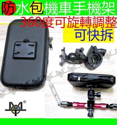 【MOT摩改】檔車 手機防水包支架 (GOPRO配件)機車 手機架GPS導航 手機3.5~6.5吋 kymco sym