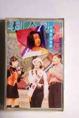 錄音帶 / 卡帶 /T / 陳淑萍 / 新人排行榜6 比賽歌曲專輯 / 三立 /非CD非黑膠