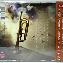 澎恰恰  / 變調戀歌  【全新已拆附側標 】福茂唱片1993年發行