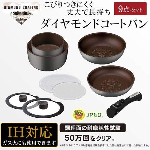 【JPGO】宅配限定!日本進口 IRIS 瓦斯爐、IH爐都可使用 可拆式把手鑽石級塗層不沾鍋具9件~兩款