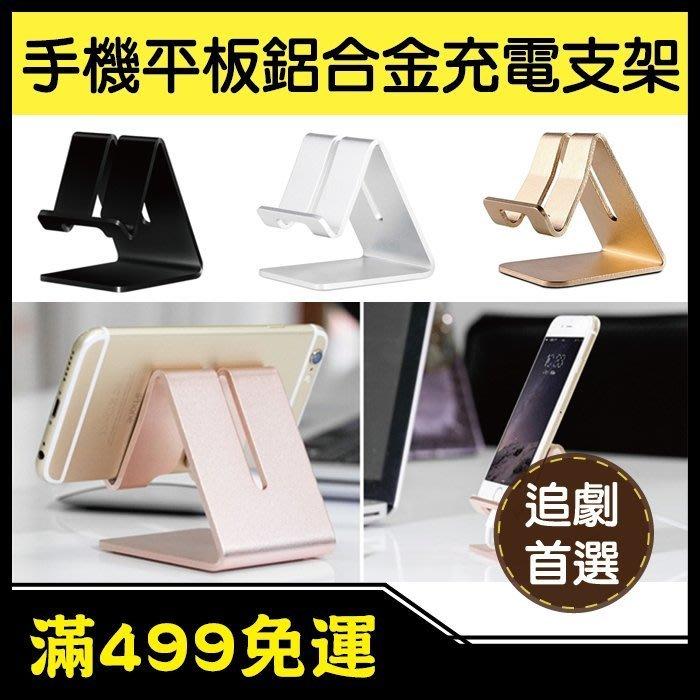 GS.Shop 充電支架 鋁合金 手機支架 平版支架 通用型 直立 橫立 桌面支架 iPhone iPad 充電座可直播