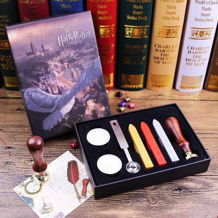 解憂zakka~ 歐洲復古 創意火漆印章封蠟印鑒 哈利波特套裝 魔法禮盒裝#禮物#筆