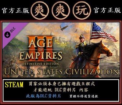 PC版 爽爽玩 世紀帝國3:決定版 美國文明 資料片 Age of Empires III: Definitive