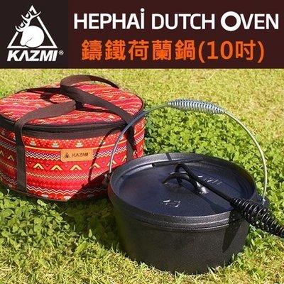 【山野賣客】KAZMI 鑄鐵荷蘭鍋(10吋) K5T3G006