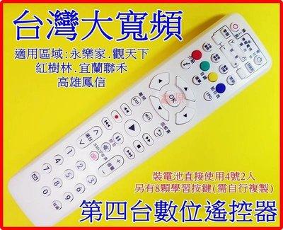 台灣大寬頻有線電視遙控器 永佳樂 觀天下 紅樹林 宜蘭聯禾 高雄鳳信 台灣大寬頻遙控器