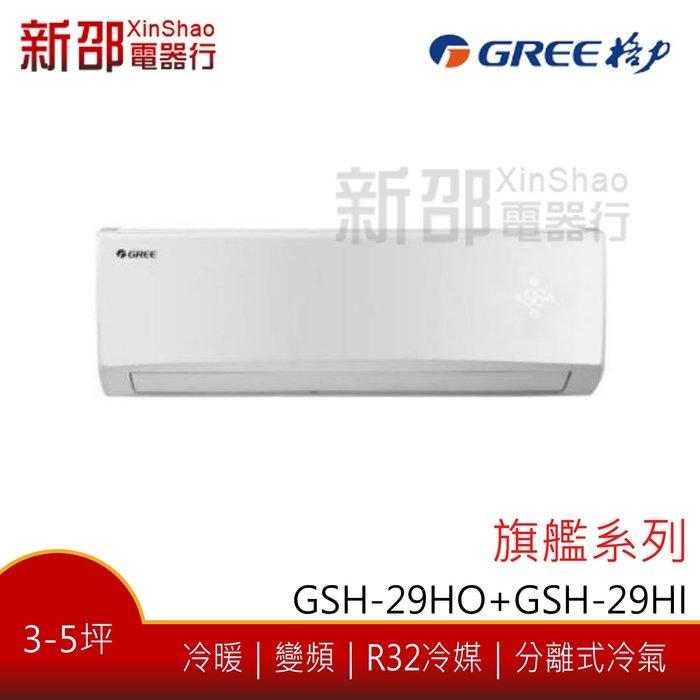 旗艦系列【格力】變頻冷暖分離式(GSH-29HO+GSH-29HI)含標準安裝